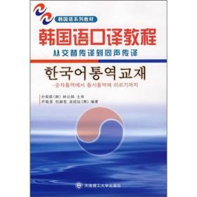 韩国语口译教程:从交替传译到同声传译