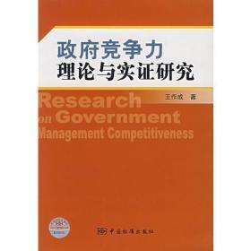政府竞争力理论与实证研究