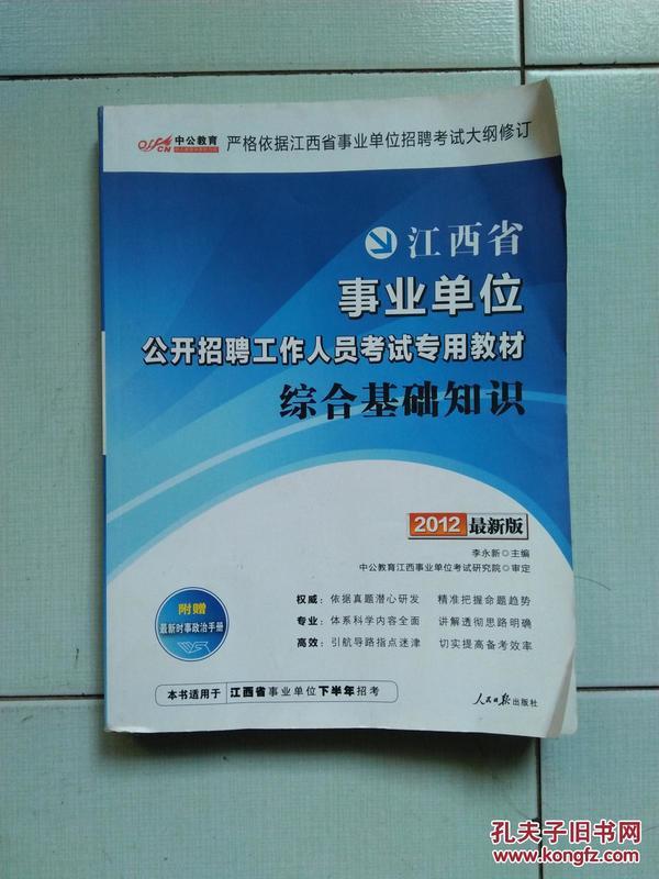 江西省事業單位公開招聘工作人員考試專用教材綜合基礎知識