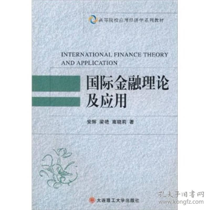国际金融理论及应用