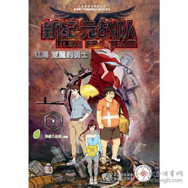 正版】新纪元战队(一):红海,觉醒的勇士