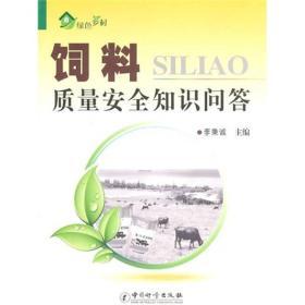 绿色乡村:饲料质量安全知识问答
