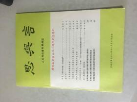 思与言(庆祝本刊成立二十周年纪念专刊)包挂刷