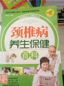 颈椎病养生保健百科