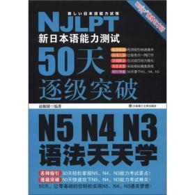 正版微残-新日本语能力测试50天逐级突破N5 N4 N3 语法天天学CS9787561168769