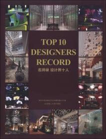 名师录 设计界十人 专著 TOP 10 designers record 深圳市智美精品文化传播有限公
