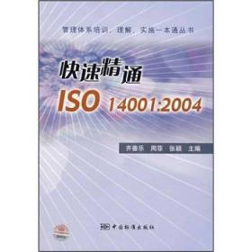 快速精通ISO14001:2004