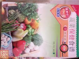 蔬菜保健食谱