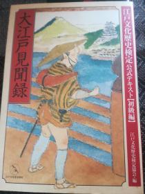 大江户見聞録(日语书)