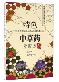 特色中草药及配方(6)/黔版中草药彩色图谱系列