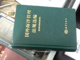 国外海洋管理法规选编