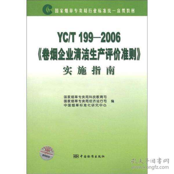 国家烟草专卖局行业标准统一宣贯教材:YC/T199-2006《卷烟企业清洁生产评价准则》实施指南