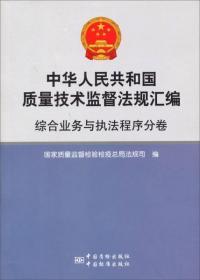 中华人民共和国质量技术监督法规汇编(综合业务与执法程序分卷)