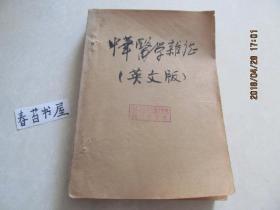 中华医学杂志【英文版】  1941年1,2,3期   合订