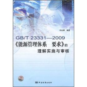 GB/T23331-2009《能源管理体系 要求》的理解实施与审核
