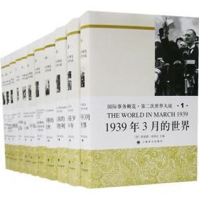 正版微残水渍-不成套-国际事务概览-第二次世界大战(第6.10卷)(全十一卷缺9卷)(箱装)CS9787532742202