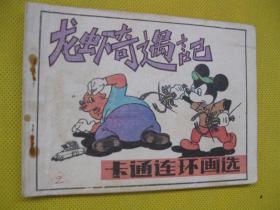 连环画小人书1987年版 龙虾奇遇记