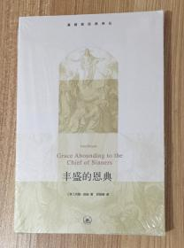 丰盛的恩典(基督教经典译丛) Grace Abounding to the Chief of Sinners 9787108050809