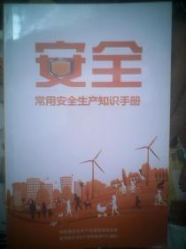 《常用安全生产知识手册》《陕西省安全生产条例》《图解陕西省安全生产条例》三册合售