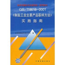GB/T8618-2001《制鹽工業主要產品取樣方法》實施指南