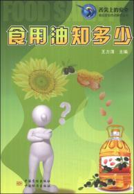 食品安全熱點解析叢書:食用油知多少
