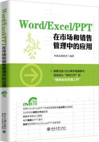 Word/Excel/PPT在市场和销售管理中的应用