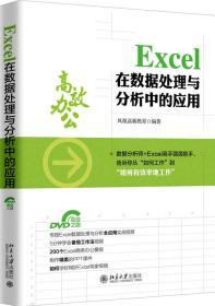 EXCEL在數據處理與分析中的應用