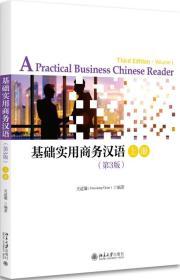 基础实用商务汉语(第3版)上册