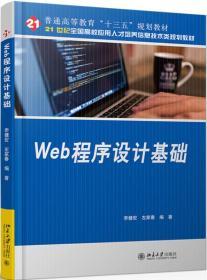 Web程序设计基础