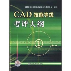 CAD技能等级考评大纲 专著 全国CAD技能等级培训工作指导委员会制定 CAD ji nen
