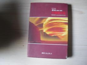 章丘文学双年鉴(/2008-2009)   1-1747