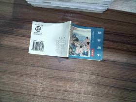 水浒连环画(珍藏本):水浒之三十七:降旨招安