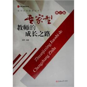 教师技能提高丛书:专家型教师的成长之路(修订版)