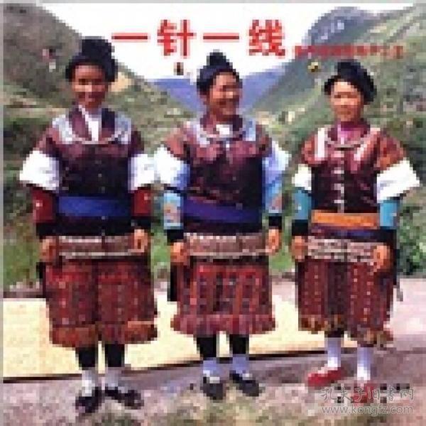 一针一线:贵州苗族服饰手工艺