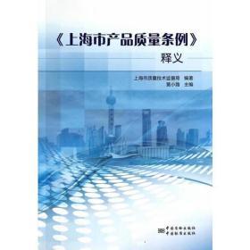 《上海市产品质量条例》释义