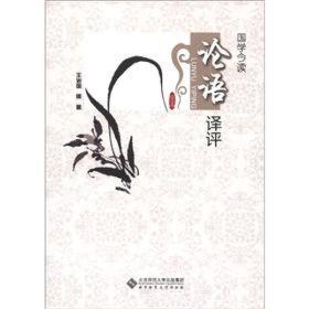 论语评译-国学今读
