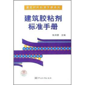 建筑材料標準手冊系列:建筑膠粘劑標準手冊