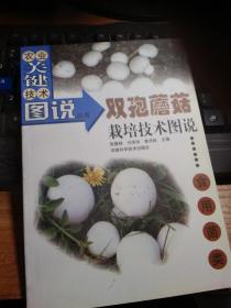 双孢蘑菇栽培技术图说