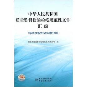 中华人平易近共和国质量监督考验检疫标准性文件汇编:特种设备安然监察分册