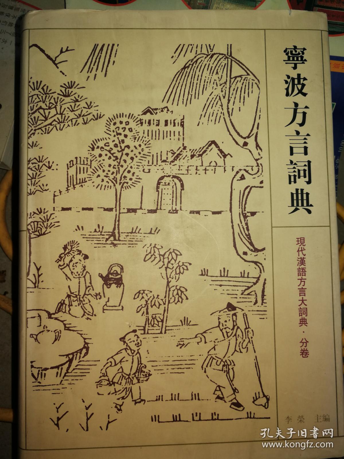 现代汉语方言大词典:宁波方言词典  经典  精装   满百包邮