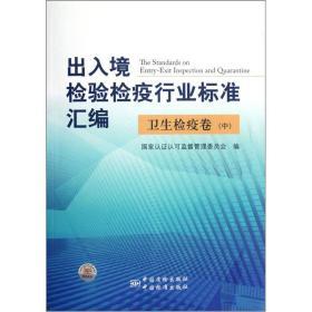 出入境检验检疫行业标准汇编   卫生检疫卷(中)