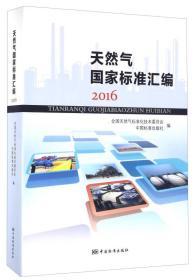 天然气国家标准汇编 2016 专著 全国天然气标准化技术委员会,中国标准出版