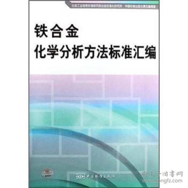 铁合金化学分析方法标准汇编