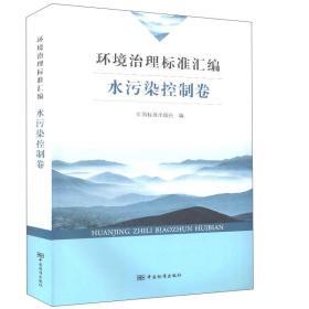 环境治理标准汇编:水污染控制卷