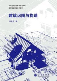 全国高职高专教育规划教材·国家精品课程计讲教材:建筑识图与构造