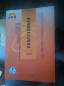 思想道德修养与法律基础课程代码3706 最新版 自考通