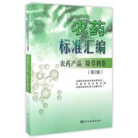 农药产品 除草剂卷-农药标准汇编-(第2版)