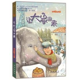 让大象回家
