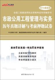 中公建设工程 市政公用工程管理与实务历年真题详解与考前押题试卷 2020