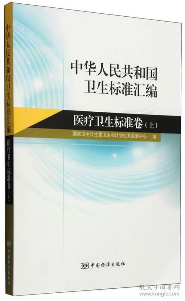中华人民共和国卫生标准汇编:医疗卫生标准卷(上)